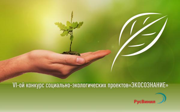 """РусВинил принимает заявки на конкурс проектов """"Экосознание"""""""