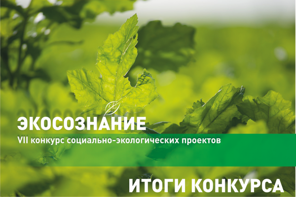 """Определены проекты-победители конкурса """"Экосознание"""""""