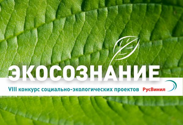 """Открыт прием заявок на участие в VIII конкурсе """"Экосознание"""""""