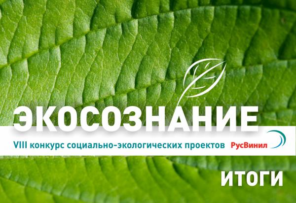 """""""Экосознание"""": итоги конкурса"""
