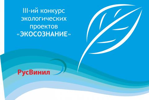 Открыт прием заявок на участие в конкурсе ЭКОСОЗНАНИЕ