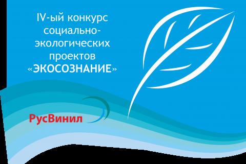 """Стартовал четвертый конкурс """"Экосознание"""""""
