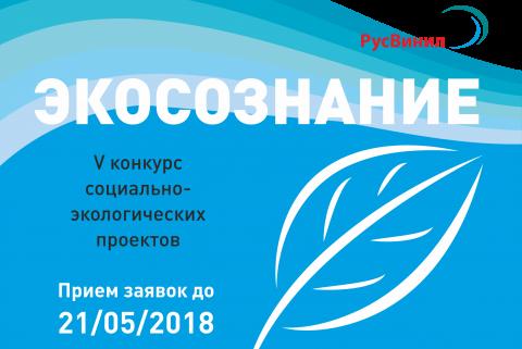 """В пятый раз стартовал конкурс """"Экосознание"""""""