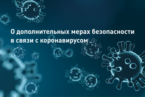 О дополнительных мерах безопасности в связи с коронавирусом