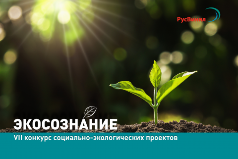 РусВинил принимает заявки на конкурс «Экосознание»
