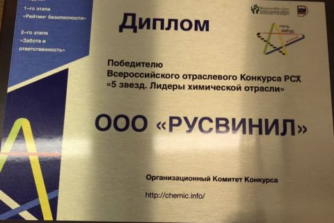 """РусВинил одержал победу в отраслевом конкурсе """"5 звезд. Лидеры химической отрасли"""""""